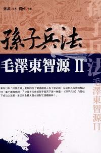 孫子兵法:毛澤東智源. II