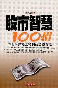 股市智慧100招:股市散戶穩當獲利的致勝方法