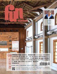 放築塾代誌 [第10期]:台灣博物館南門園區 修復得新生
