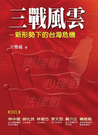 三戰風雲:新形勢下的台海危機