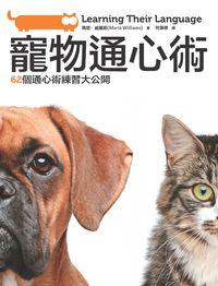 寵物通心術:62通心術練習大公開