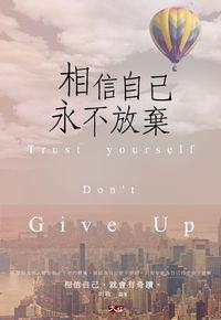 相信自己,永不放棄