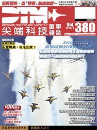 尖端科技軍事雜誌 [第380期]:2016 新加坡航展專訪系列