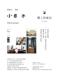 小日子享生活誌 [第48期]:樓上的風景