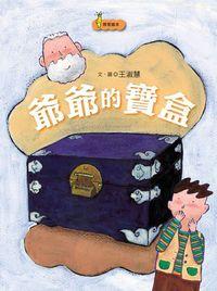 爺爺的寶盒