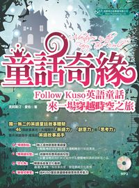 童話奇緣 [有聲書]:Follow Kuso英語童話,來一場穿越時空之旅