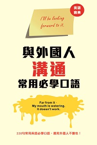 與外國人溝通常用必學口語