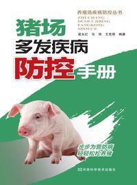 豬場多發疾病防控手冊
