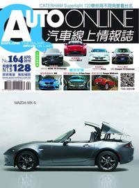 Auto-Online汽車線上情報誌 [第164期]:MAZDA MX-5