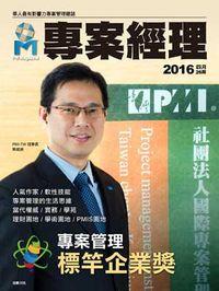 專案經理雜誌 [繁中版] [第26期]:專案管理 標竿企業獎