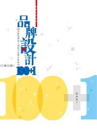 品牌設計100+1:100個品牌商標與1個城市品牌形象案例