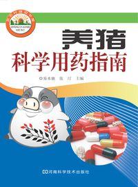 養豬科學用藥指南