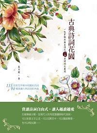 古典詩詞花園:一起穿梭在唐至清代一一五首詩詞花叢間