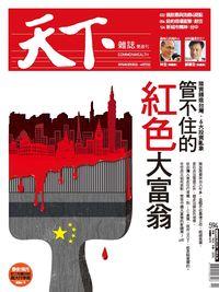 天下雜誌 2016/03/30 [第594期]:管不住的紅色大富翁