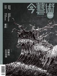 典藏今藝術 [第283期]:待解的公共美學