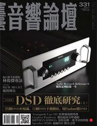 音響論壇 [第331期]:DSD徹底研究 (上)