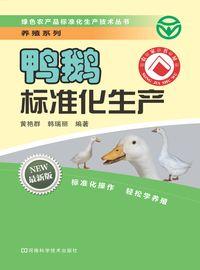 鴨鵝標準化生產