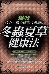 冬蟲夏草健康法:爆發活力、精力祕密大公開!!