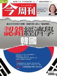 今周刊 2016/04/04 [第1006期]:認錯經濟學 韓國