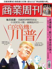 商業周刊 2016/04/04 [第1481期]:白宮危機:川普