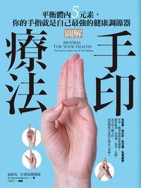 圖解手印療法:平衡體內五元素,你的手指就是自己最強的健康調節器