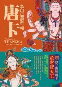 為自己選一幅唐卡:西藏唐卡繪畫大師帶路,讓你選對唐卡,啟動自己的心靈聖境