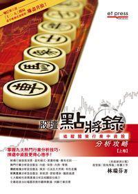股壇點將錄:追蹤國策行業中資股分析攻略. 上卷