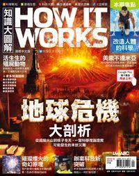 How it works知識大圖解 [2016年4月號] [ISSUE 19]:地球危機大剖析