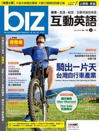 biz互動英語 [第148期] [有聲書]:騎出一片天 台灣自行車產業
