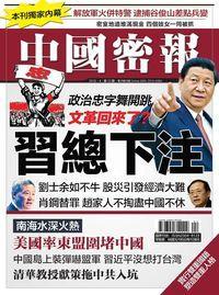 中國密報 [總第43期]:習總下注