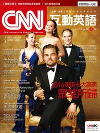 CNN互動英語 [第187期] [有聲書]:2016奧斯卡大贏家 眾望所歸