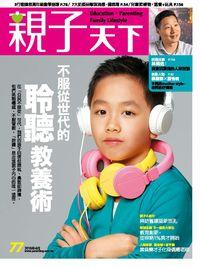 親子天下 [第77期]:不服從世代的 聆聽教養術