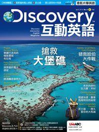 Discovery 互動英語 [第4期][有聲書]:搶救大堡礁