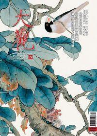 大觀月刊 [第79期]:田世光 專輯