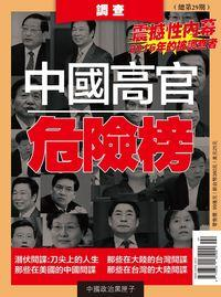 調查. 29, 中國高官危險榜