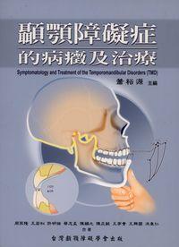 顳顎障礙症的病徵及治療