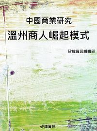 中國商業研究:溫州商人崛起模式