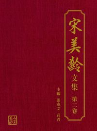 宋美齡文集. 第二卷