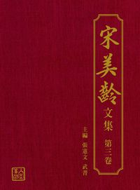 宋美齡文集. 第三卷
