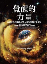 覺醒的力量:改變世界的關鍵, 從全球視野到超宇宙視野