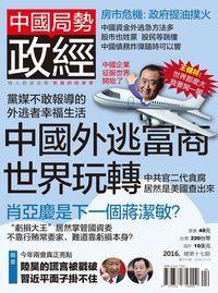 政經 [總第17期]:中國外逃富商 世界玩轉