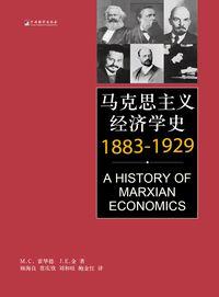 馬克思主義經濟學. 1883-1929