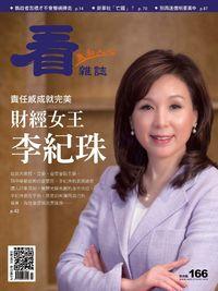 看雜誌 [第166期]:財經女王李紀珠
