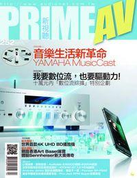 Prime AV新視聽 [第252期]:音樂生活新革命