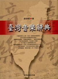 臺灣音樂辭典