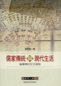 儒家傳統與現代生活:論儒學的文化面相