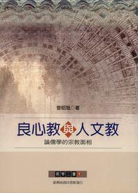 良心教與人文教:論儒學的宗教面相