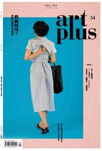 art plus (Taiwan) [第54期]:藝術何用?藝術行動與公共參與