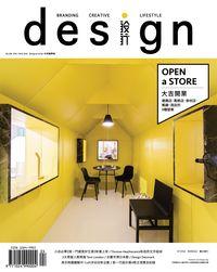 Design設計 [中英國際版] [第188期]:Open a store 大吉開店