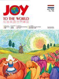 Joy to the World佳音英語世界雜誌 [第196期] [有聲書]:荷蘭